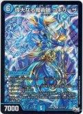 偉大なる魔術師 コギリーザ[DM_RP-04裁_S3/S10SR]