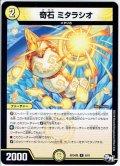 奇石 ミタラシオ[DM_RP-04魔_8/61R]