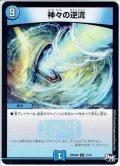 神々の逆流[DM_RP-04魔_11/61R]