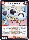 目玉坊ちゃんズ[DM_RP-04魔_17/61R]
