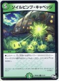 ソイルピンプ・キャベッジ[DM_RP-04魔_21/61R]