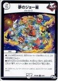 夢のジョー星[DM_RP-04魔_22/61U]