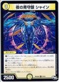 夜の青守銀 シャイン[DM_RP-04魔_25/61U]