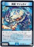 貝獣 マジュガイ[DM_RP-04魔_27/61U]
