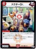 ドクター Dr.[DM_RP-04魔_36/61U]