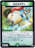 ロロカゲティ[DM_RP-04魔_37/61U]