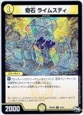 奇石 ライムスティ[DM_RP-04魔_43/61C]