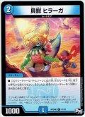 貝獣 ヒラーガ[DM_RP-04魔_47/61C]
