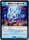 蓄積された魔力の渦[DM_RP-04魔_48/61C]