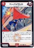 ペーパイロット[DM_RP-04魔_55/61C]