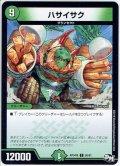 ハサイサク[DM_RP-04魔_58/61C]
