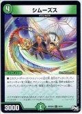 シムーズス[DM_RP-04魔_59/61C]