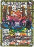 【シークレット】ジョット・ガン・ジョラゴンJoe[DM_RP-04魔_M1秘3/M1MAS]