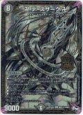【シークレット】卍 デ・スザーク 卍[DM_RP-04魔_MD1秘3/MD1MAS]
