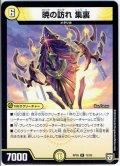 暁の訪れ 集裏[DM_RP-05_12/93R]