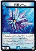 貝獣 ウーニ[DM_RP-05_17/93R]