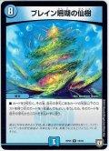 ブレイン珊瑚の仙樹[DM_RP-05_18/93R]