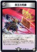 怨王の死鎌[DM_RP-05_22/93R]