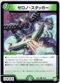 ゼロノ・スタッガー[DM_RP-05_26/93R]