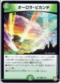 オーロラ・ピカンチ[DM_RP-05_28/93R]