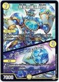 鉄拳の構え 幻惚/テッケニア・スパーク[DM_RP-05_31/93U]