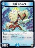 貝獣 ホシカラ[DM_RP-05_38/93U]
