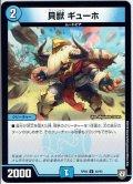 貝獣 ギューホ[DM_RP-05_40/93U]