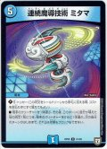 連続魔導技術 ミタマ[DM_RP-05_41/93U]