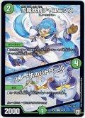 雪風妖精チャユニクス/スノー坊のパトロール[DM_RP-05_52/93U]