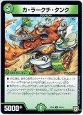 カ・ラークチ・タンク[DM_RP-05_53/93U]