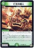 仁王の超人[DM_RP-05_54/93U]