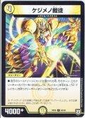 ケジメノ裁徒[DM_RP-05_60/93C]