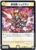 赤攻銀 シュクラン[DM_RP-05_61/93C]