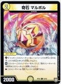奇石 マルボル[DM_RP-05_63/93C]
