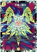 不滅ノ裁キ[DM_RP-05_65/93C]
