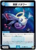 貝獣 バタフー[DM_RP-05_67/93C]
