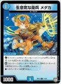 生意気な衛兵 メダカ[DM_RP-05_71/93C]