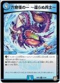 六奇怪の一 〜還らぬ兵士〜[DM_RP-05_72/93C]