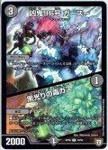 凶鬼96号 ガースー/黒光りの毒ガス[DM_RP-05_73/93C]