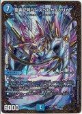 【ウルトラゴールデン】龍素記号Sr スペルサイクリカ[DM_RP-05_G1/G5]