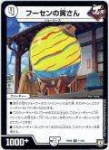 フーセンの寅さん[DM_RP-06_11/93R]