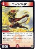 """グレイト""""S-駆""""[DM_RP-06_25/93R]"""