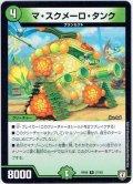 マ・スクメーロ・タンク[DM_RP-06_27/93R]