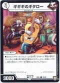 ギギギのギタロー[DM_RP-06_29/93U]