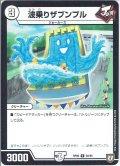 波乗りザブンプル[DM_RP-06_30/93U]