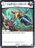 ジョラゴン・リロード[DM_RP-06_31/93U]