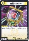 奇石 ウラナー[DM_RP-06_35/93U]