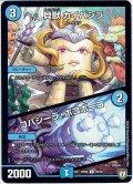 貝獣 カイバシラ/コバシーラ・ポコポーコ[DM_RP-06_39/93U]