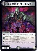 衰えの影ナイト・エルダー[DM_RP-06_43/93U]