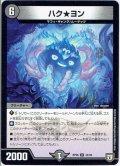 ハク★ヨン[DM_RP-06_44/93U]